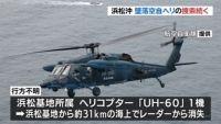 浜松沖、墜落の空自ヘリ 捜索続く