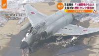 茨城の空自・百里基地でF4戦闘機出火、けが人なし
