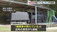 「機関車が燃えている」 放火か、栃木・佐野公園に展示中