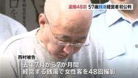 盗撮48回 銭湯経営者、初公判で起訴内容認める