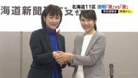北海道11区、異例の「妻」vs「妻」激戦続く