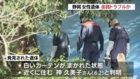 静岡女性遺体、金銭トラブルか