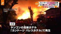 ミャンマーの高級ホテルで火災、50歳日本人男性が死亡か