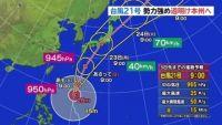 台風21号、23日には本州直撃のおそれ