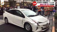 吉祥寺で車暴走、85歳男を過失運転傷害容疑で逮捕