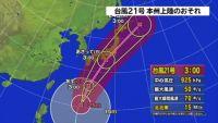 超大型で非常に強い台風21号、本州上陸のおそれ