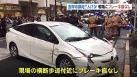 東京・吉祥寺の車暴走、現場付近にブレーキ痕なし
