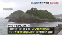 千葉・鴨川市で釣り客男性が行方不明、海に転落か