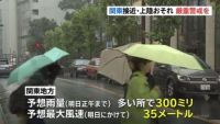 超大型台風21号、関東接近・上陸おそれ 厳重警戒を