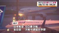 台風21号接近、各交通機関にも影響