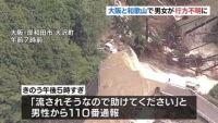 台風21号 関西でも被害、大阪で車が水没 不明者も