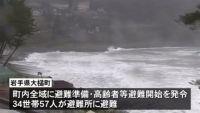 "台風21号、岩手・大槌町""暴風""に避難者も"