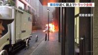 東京駅近く 路上でトラック全焼、けが人なし
