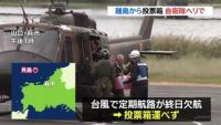 山口・萩 離島から投票箱、自衛隊ヘリで