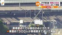 JR宇都宮線 電車立往生、乗客1300人歩いて移動