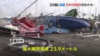 台風21号の影響 江の島に高潮、日本代表選手のヨットも被害に