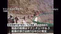 中国・チベット自治区で地震、建物が一部倒壊