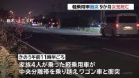 栃木の国道で軽乗用車衝突、9か月女児死亡