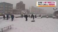 北海道・小樽で積雪33センチ、平年の10倍以上