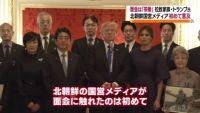 北朝鮮メディア、拉致家族・トランプ氏の面会は「茶番」