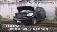 フェンス突き破り線路に乗用車転落、広島市・JR可部線