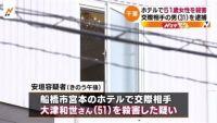 ホテルで51歳女性を殺害、交際相手の31歳男を逮捕