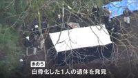 「他にももう1人埋めた」 逮捕の兄弟供述で新たな遺体発見