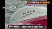 沖縄のマグロ漁船パラオ沖で転覆状態で発見、7人安否不明