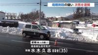 母親刺殺の疑い 次男を逮捕、青森・弘前市