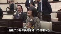 熊本市議会 育児中女性議員、赤ちゃん連れ出席試みるも・・・