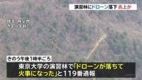 演習林にドローン落下し炎上か 埼玉・秩父市