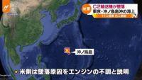米軍C2輸送機が墜落、沖ノ鳥島沖の海上