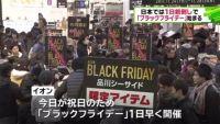 「ブラックフライデー」始まる、日本では1日前倒しで