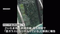 埼京線の車両窓ガラスにひび割れ、一時運転見合わせ