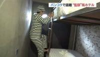 """タイ・バンコクの""""監獄""""風ホテル、外国人にも人気"""