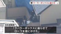 座間9人遺体、男が詳しく供述「クーラーボックスに座らせ・・・」
