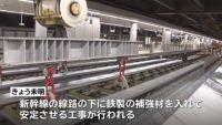 リニア中央新幹線・品川駅の建設工事を初公開