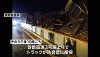 首都高3号線でトラックが防音壁に衝突、一時通行止めに