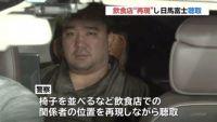 日馬富士暴行事件、現場の飲食店を再現しながら聴取
