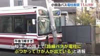 東京・世田谷で路線バスが電柱に衝突、11人けが