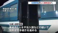 北朝鮮船の乗組員6人、不法入国などの疑いで強制退去へ