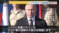 プーチン大統領がシリア電撃訪問、主要部隊の撤退を指示
