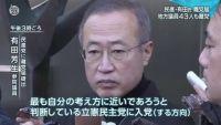 民進・有田氏が離党届、地方議員43人も離党
