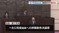 熊本市議会、北口和皇議員に3度目の辞職勧告