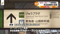 """""""カラーコピー""""で新幹線に乗ろうとしたか、英会話講師逮捕"""