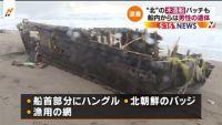 北朝鮮の木造船か 新潟に漂着、遺体も見つかる