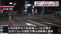 元中日・小松辰雄さんが人身事故、自転車の男性重体