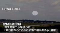 沖縄・宜野湾市の小学校、米軍機から落下物か
