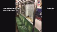 東京・JR武蔵野線、走行中に窓ガラスが突然割れる