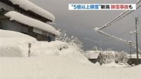 "新潟・十日町市""5倍以上積雪""、妙高市では除雪事故も"